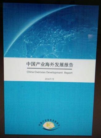 China Overseas Report 2016